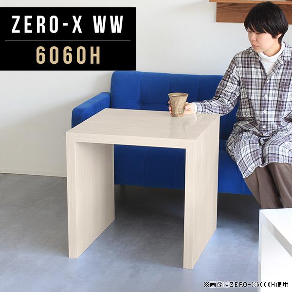 カフェテーブル 高さ60cm 正方形 ソファテーブル 高め 鏡面 センターテーブル カフェ風 コーヒーテーブル リビングテーブル テーブル ホワイト リビング 白家具 アンティーク 白 応接テーブル 木目 応接室 カフェ ソファーテーブル 日本製 幅60cm 奥行60cm ZERO-X 6060H WW