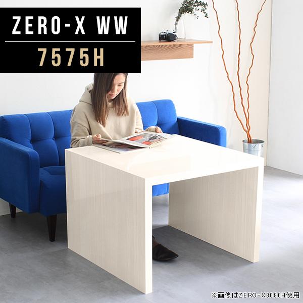 パソコンデスク デスク シンプル おしゃれ 正方形 パソコン テーブル pcデスク 鏡面 北欧 机 プリンター収納 ナチュラル パソコンテーブル 白 パソコンラック ホワイト 作業台 鏡面テーブル 作業テーブル 作業机 パソコン机 日本製 幅75cm 奥行75cm 高さ60cm ZERO-X 7575H WW