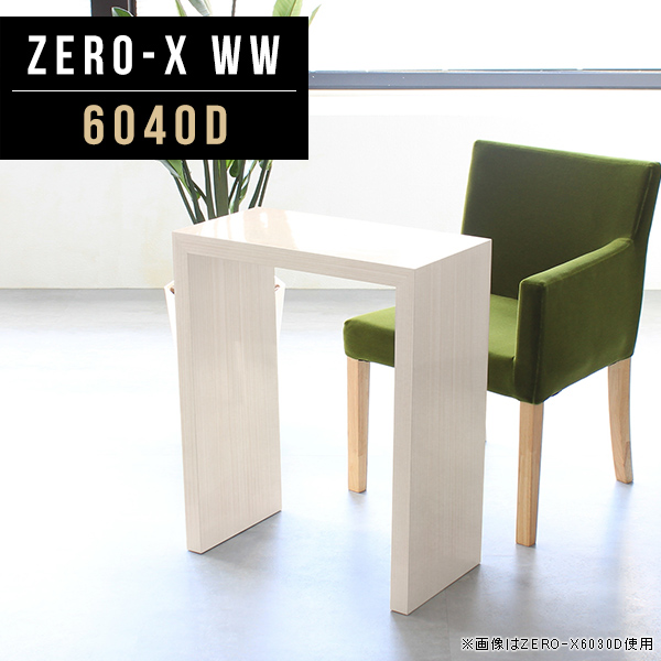 ミニデスク ミニテーブル ナイトテーブル サイドテーブル ホワイト サイドラック シンプル 鏡面 パソコンデスク 白 サイドデスク 60cm幅 省スペース ベッド おしゃれ デスクサイド ソファ 北欧 テーブル デスク コンパクト 日本製 幅60cm 奥行40cm 高さ72cm ZERO-X 6040D WW