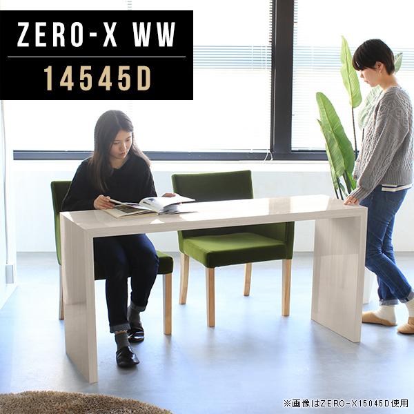 ダイニングテーブル 2人用 ホワイト ダイニング 白 鏡面 食卓 カフェ風 テーブル カフェテーブル コーヒーテーブル 北欧 ダイニングデスク 奥行45cm 業務用 マルチテーブル デスク 在宅 机 ダイニング机 長テーブル 長机 日本製 幅145cm 奥行45 高さ72cm ZERO-X 14545D WW