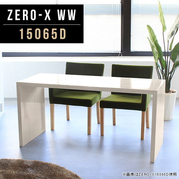 ダイニングテーブル ロング ホワイト 鏡面 作業台 高さ72cm 2人用 幅150cm 4人掛けテーブル キッチン 白 2人 ネイルデスク コの字テーブル ディスプレイ 北欧 リビングテーブル パソコンデスク デスク 机 ダイニング オフィス おしゃれ 飾り棚 リビング 艶 Zero-X 15065D WW