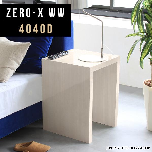 サイドテーブル サイドデスク ベッド おしゃれ 北欧 ソファ 鏡面 ホワイト ナイトテーブル サイドラック 白 ベッドサイドテーブル デスク デスクサイドラック ソファーサイドテーブル テーブル デスクサイド コの字テーブル 日本製 幅40cm 奥行40cm 高さ72cm ZERO-X 4040D WW