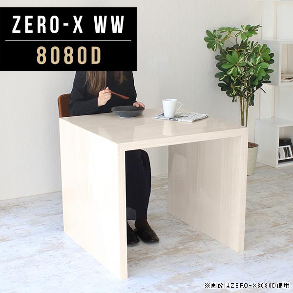 パソコンデスク シンプルデスク 鏡面テーブル 正方形 フリーテーブル おしゃれ 書斎机 書斎デスク ダイニング 作業台 ホワイト ハイタイプ PCデスク オフィスデスク コの字 事務デスク 会議用 ミーティング キッチン 幅80cm 木目 奥行80cm 学習机 勉強机 Zero-X 8080D WW
