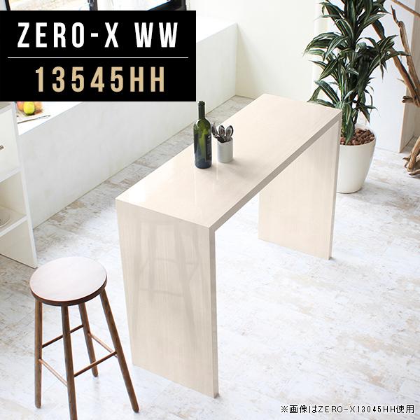 カウンターテーブル バーテーブル メラミン ダイニングテーブル WW ZERO-X 高さ90cm 幅135cm 奥行45cm 13545HH 送料無料 会議用テーブル ラウンジ ミーティングテーブル おしゃれ 寝室 ダイニングルーム 荷物置き 1段 別注 書斎デスク
