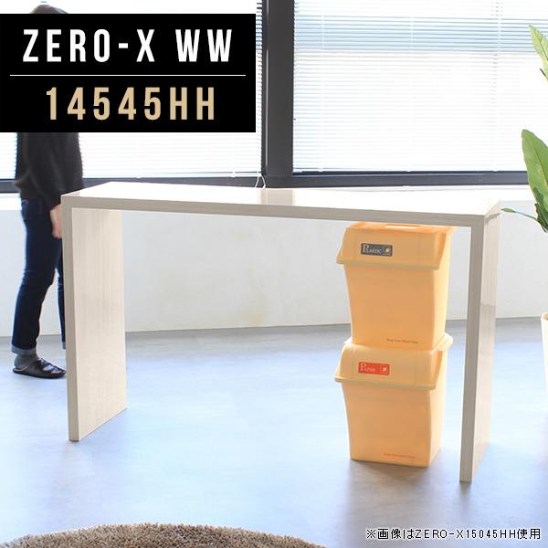 書斎机 パソコンデスク pcデスク 2人 おしゃれ スリム パソコンテーブル pcテーブル 鏡面 テーブル カウンター 机 木目 キッチン ハイタイプ デスク ハイテーブル カフェ 高級 シンプル リビング オーダーテーブル 幅145cm 奥行45cm 高さ90cm ZERO-X 14545hh WW