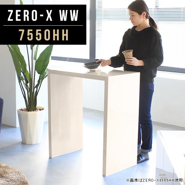 サイドテーブル サイドラック ナイトテーブル 送料無料 デスクサイドラック ホワイト デスク 白 テーブル ハイタイプ 鏡面 ハイデスク おしゃれ 北欧 ラック 棚 収納 フリーテーブル フリーボード 作業テーブル 作業デスク 日本製 幅75cm 奥行50cm 高さ90cm ZERO-X 7550HH WW