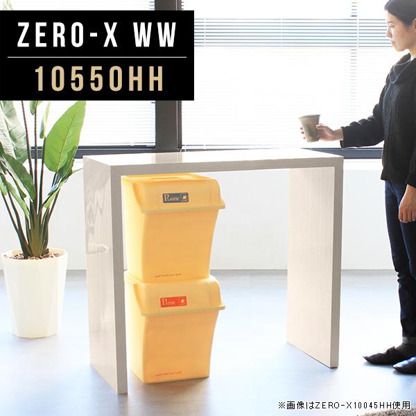 パソコンデスク ハイタイプ スタンディングデスク パソコン 机 白 ホワイト 鏡面 スタンディングテーブル 事務机 事務デスク オフィスデスク 平机 オフィステーブル ミーティングテーブル フリーテーブル 会議デスク 日本製 幅105cm 奥行50cm 高さ90cm ZERO-X 10550HH WW