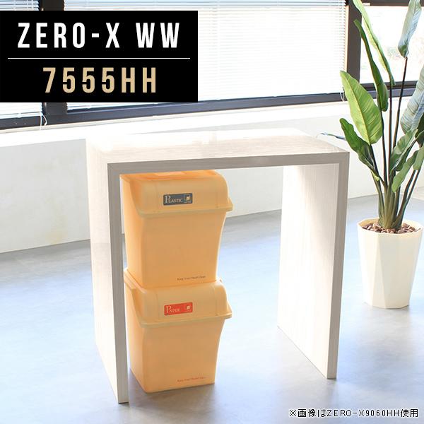 キッチンカウンター ゴミ箱 間仕切り 高さ90cm キッチン 対面 デスク テーブル カウンターキッチン 木目 カウンターテーブル カウンター 鏡面 バーテーブル 北欧 西海岸 一人暮らし ハイテーブル 90 パソコン おしゃれ コンパクト オーダー 幅75cm 奥行55cm ZERO-X 7555HH WW