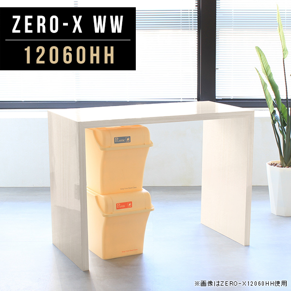 テーブル 木目 オーダー WW 60 ZERO-X 高級 奥行 鏡面 120cm 奥行60cm カフェ 12060hh パソコンテーブル 書斎机 ハイタイプ 机 幅120cm 高さ90cm リビング pcデスク 120 奥行600 書斎 pcテーブル ハイテーブル パソコンデスク 北欧 バー デスク キッチン