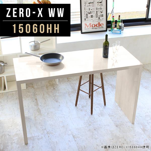 フリーラック 多目的棚 サイドボード キッチン 収納 シェルフ 棚 オープンラック ラック 150 高さ90 pcデスク ディスプレイラック 陳列棚 カウンターテーブル 高さ90cm リビング収納 オーダー 1段 ハイテーブル 飾り棚 テーブル おしゃれ 幅150cm 奥行60cm ZERO-X 15060hh WW