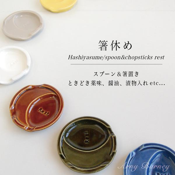 チープ 単品 箸置き おしゃれ かわいい 代引き不可 北欧 陶器 フリート スプーン アーニーバーニー 小皿 箸休め 豆皿