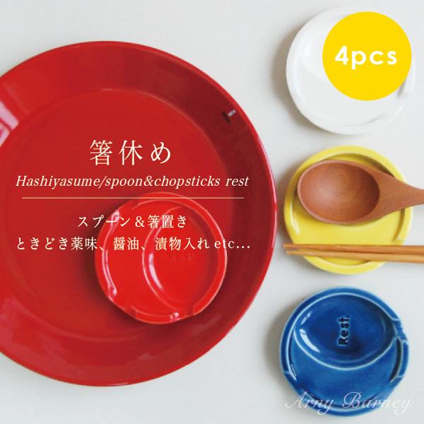 4個セット 箸置き おしゃれ セット 2020 かわいい 北欧 陶器 アーニーバーニー 箸休め フリート 豆皿 人気ブランド多数対象 スプーン 小皿