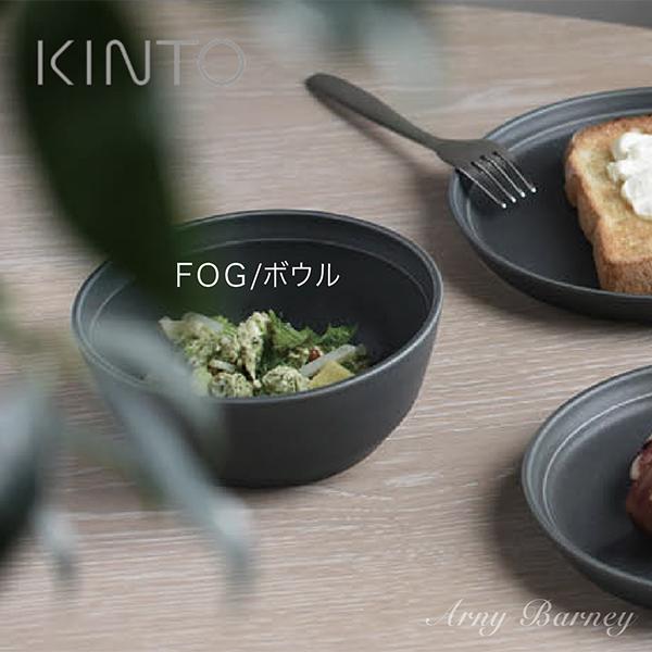 kinto 皿 キントー FOG ボウル 145mmボウル 定価 売り込み おしゃれ お皿 インテリア 陶器 モノトーン アーニーバーニー 北欧 食器 145mm 雑貨