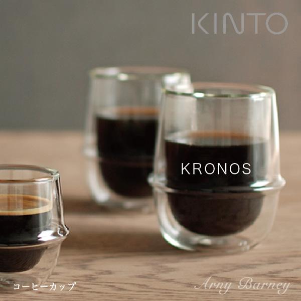 kinto コーヒー KRONOS ダブルウォール コーヒーカップ お得 スーパーセール グラス おしゃれ タンブラー 北欧 キントー ml アーニーバーニー 耐熱 250 23107