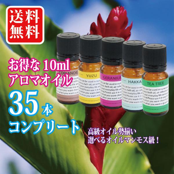 【送料無料】【エッセンシャルオイル MORE 10ml入り】 単品の香り 35本セット/全種セット/コンプリート