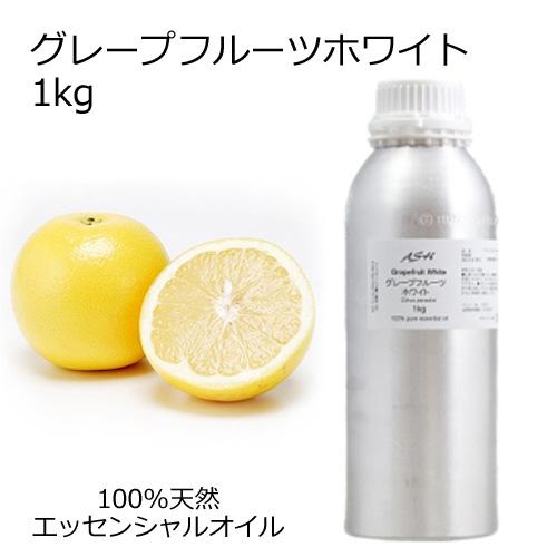 グレープフルーツ ホワイト 業務用 1kg 【エッセンシャルオイル アロマオイル 精油 柑橘系】【AEAJ表示基準適合認定精油】