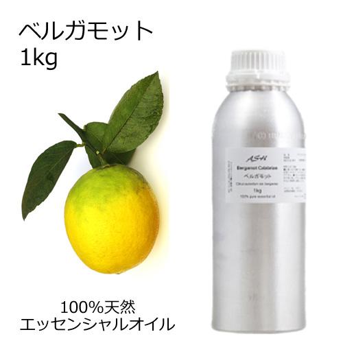 ベルガモット 業務用1kg 【エッセンシャルオイルアロマオイル 精油 柑橘系】【AEAJ表示基準適合認定精油】