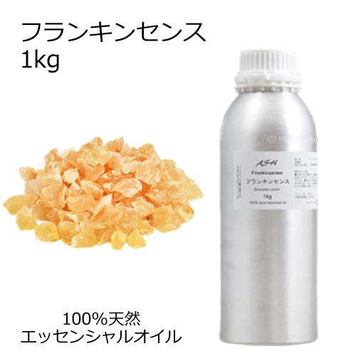 フランキンセンス 業務用 1kg 【エッセンシャルオイル アロマオイル 精油 乳香 樹脂系】【AEAJ表示基準適合認定精油】
