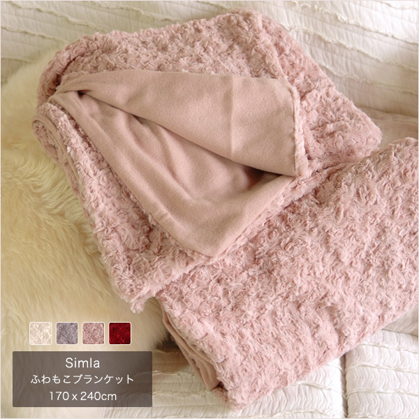 Excellent aroma room | Rakuten Global Market: SIMLA fluffy furry blanket  EU41