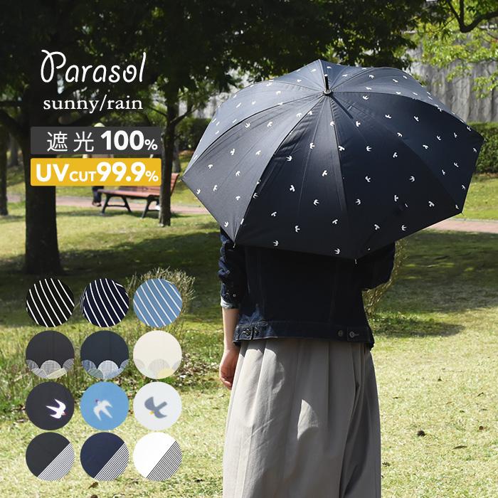 【ゲリラSALE】日傘 レディース 長傘 完全遮光 軽量 ボーダー おしゃれ スリム 紫外線 遮光 遮熱 アウトドア レジャー お出かけ プレゼント プチギフト 晴雨兼用