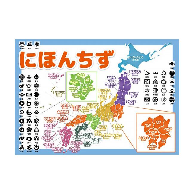 送料無料 日本地図 学習ポスター A3サイズ 420×297mm A3 人気商品 ポスター 知育玩具 日本製 セール商品