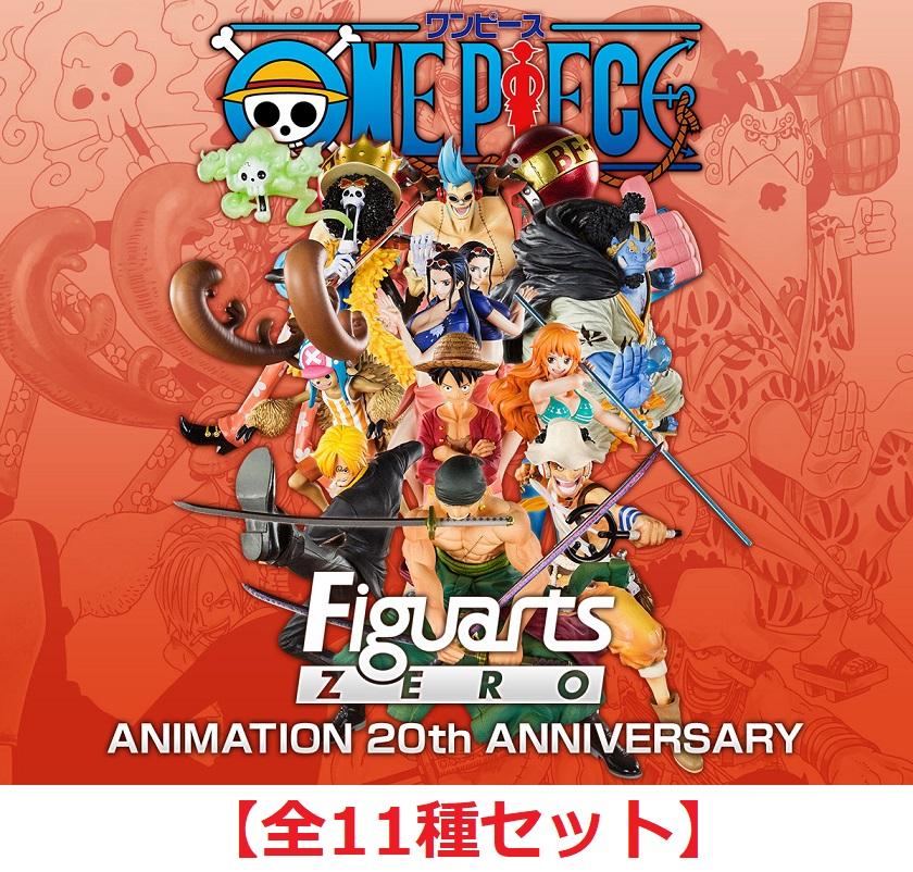 ワンピース アニメ20周年記念 フィギュアーツZERO 【全11種セット】 ※代引き不可/同梱不可/キャンセル不可