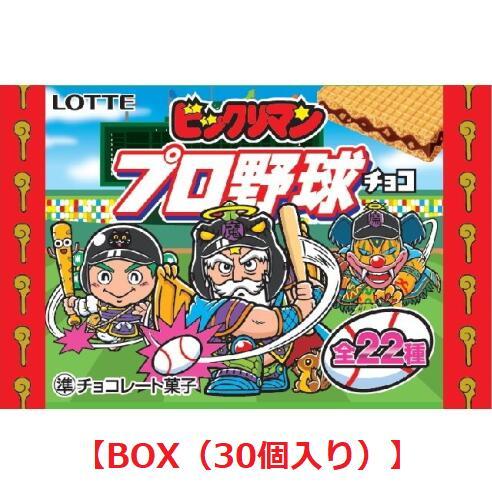 【3月発売予定】 ビックリマンプロ野球チョコ 【BOX(30個入り)】