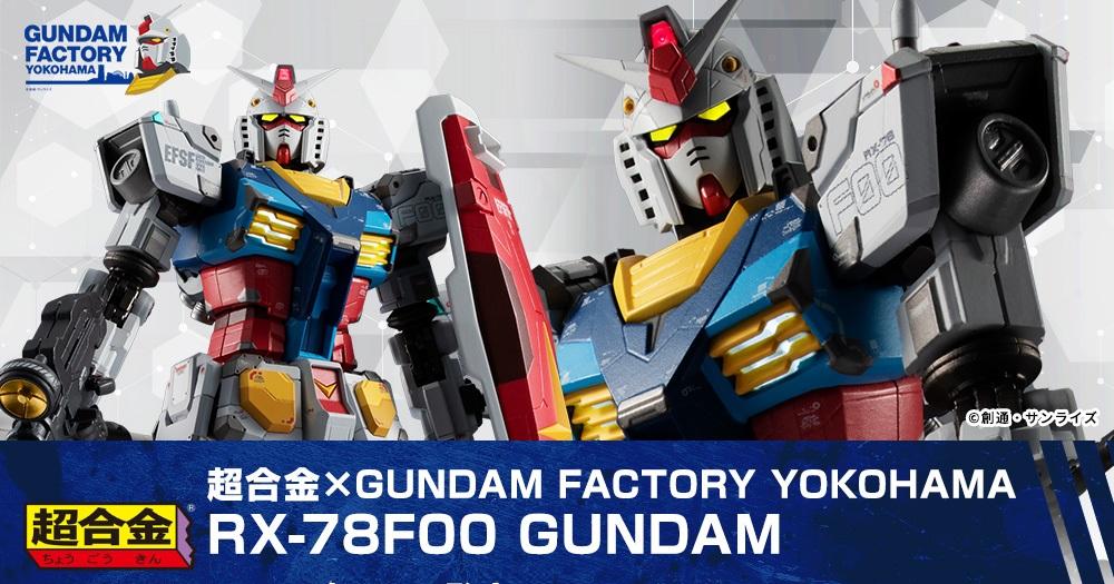 超合金×GUNDAM FACTORY YOKOHAMA RX-78F00 GUNDAM 【ガンダム】