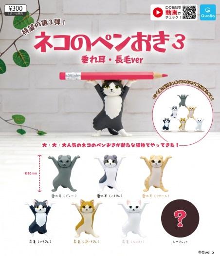 【5月発売予定】 ネコのペンおき3 垂れ耳・長毛ver 【6種セット(シークレットなし)】 ※仮予約※
