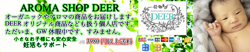 AROMA SHOP DEER:新しくOPENしました