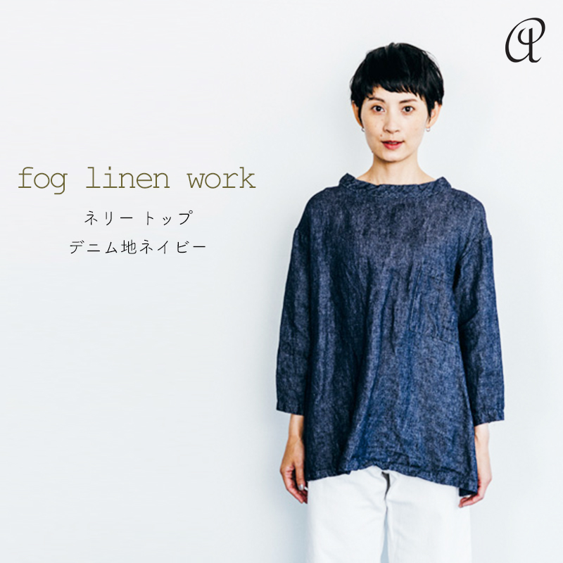フォグリネンワーク fog linen workネリー トップ デニム地ネイビー 2019AT 即納・送料無料