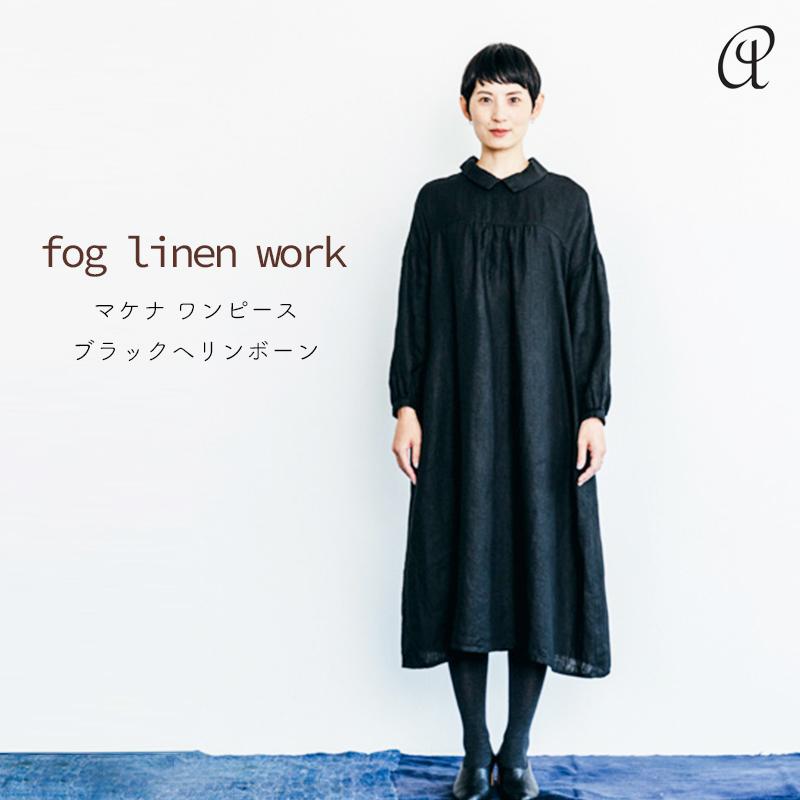 フォグリネンワーク fog linen workマケナ ワンピース ブラックヘリンボーン 2019ATWT 即納・送料無料
