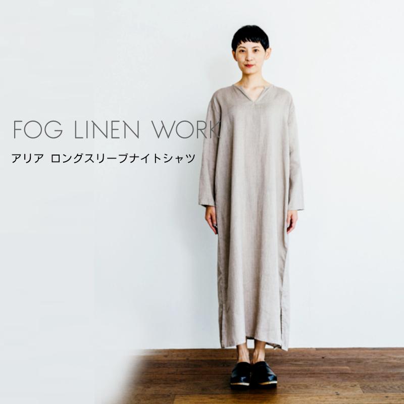 フォグリネンワーク fog linen workアリア ロングスリーブナイトシャツ 2020SP 送料無料