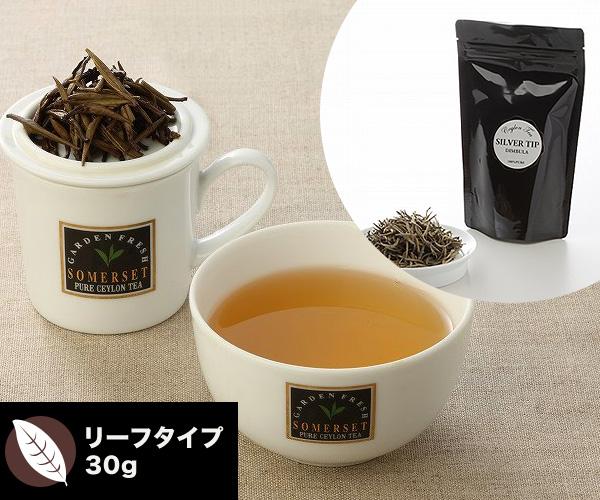 年間生産量僅か数十キロのレアな紅茶 ランや糖蜜を思わせる魅惑の香り セイロンティー 当店は最高な サービスを提供します ディンブラ 30g 超定番 リーフタイプ シルバーティップ