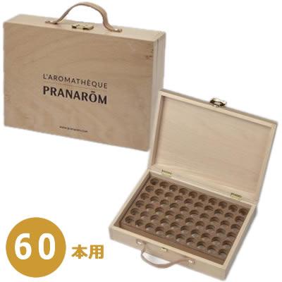 年中無休 プラナロム用オイルボックス 大 60本用 安い プラナロム