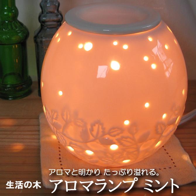 """まるで""""灯火""""のよう 温かなオレンジ色ランプでお部屋をしっかり香らせる芳香器 香りが心の奥をやさしく照らします アロマランプ ディフューザー ミント インテリア 寝具 収納 ライト 売れ筋ランキング 照明器具 インテリアライト 生活の木 芳香器 陶器 電気 人気 ギフト お手入れ簡単 精油 ポット コンセント 代引き不可 アロマオイル ベッドルーム 癒し アロマ リラックス おしゃれ 6~8畳 クリスマスプレゼント 電球"""