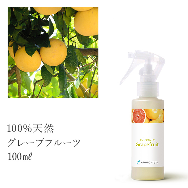 気分を明るくリフレッシュし 幸福感を与えてくれます 消臭効果にも優れています 100mlで約330回スプレーできます アロマスプレー 天然 グレープフルーツ ブランド品 100mlアロマ 香水 フレグランス 迅速な対応で商品をお届け致します アロマグッズ 消臭 バスタイム 玄関 デスク アロマスター 柑橘 オフィス 柑橘系 リビング 車 クローゼット トイレ