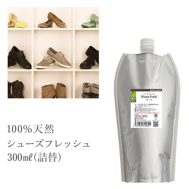 靴にシュッとスプレーすることで 靴内部の細菌の増殖を抑え 悪臭成分を消し去ります 靴の消臭スプレー 天然アロマ シューズフレッシュ 300ml詰替用 ストアー エコパック アロマ アロマスプレー アロマグッズ におい ニオイ 臭い 消臭 アロマスター 足 単品 靴 与え リフレッシュ