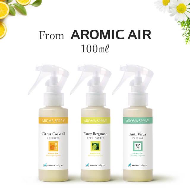 アロマディフューザーAROMIC AIRで人気の香りをアロマスプレーにしました アロマディフューザーよりも手軽に香りをお楽しみいただけます 低価格化 エアーの香りスプレー アロマスプレー レビューを書けば送料当店負担 天然アロマ 100ml アンチウイルス アロマスター シトラスカクテル ファンシーベルガモット 抗菌消臭 リラックス 天然アロマスプレー