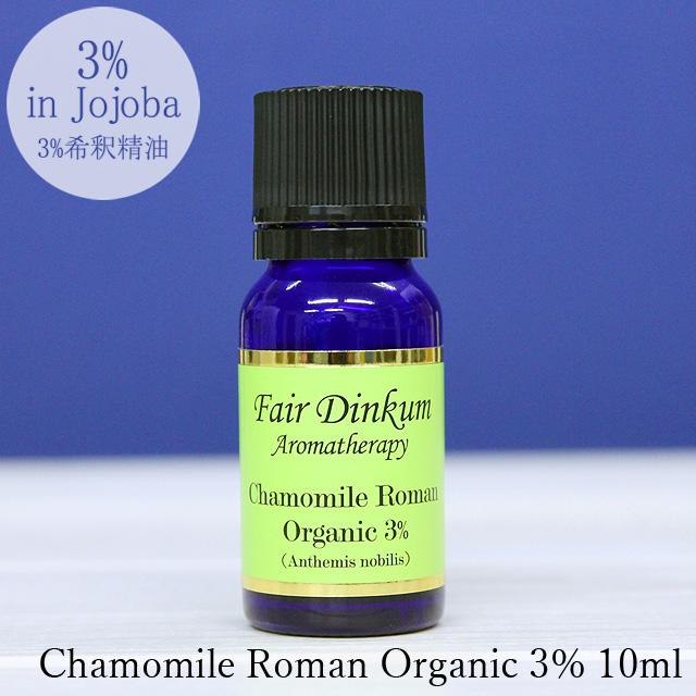 天然アロマの素敵な香り! アロマオイル精油 カモミール ローマン 3% 10ml。3%に希釈した希少オイルです。アロマオイルカモミール。カモミール精油。 アロマオイル カモミール・ローマン 精油 フェアディンカム カモミール・ローマン オーガニック 3%希釈 10ml [メール便可]   エッセンシャルオイル 3% 希釈オイル ホホバオイル希釈 フローラル系 花 香り リラックス