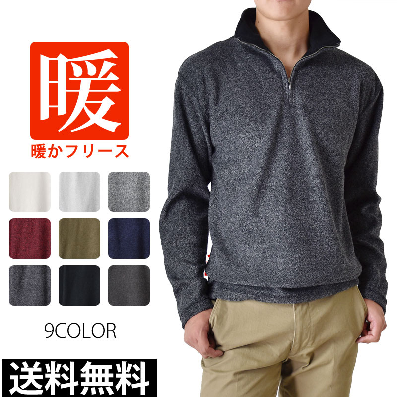 ニット フリース ハーフジップ セーター 【ゆうパケット送料無料C】【1-Q11G】