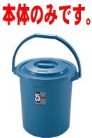 暮らしの必需品は使いやすさが基本 ダスポットハンディペール25型 本体 ブルー 卸売り 人気ブレゼント ~リッチェル~