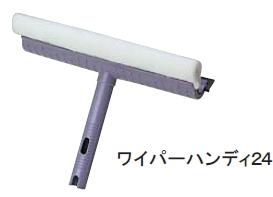環境美化用品メーカー TERAMOTOプロも認める高性能ワイパーです ワイパーハンディ [宅送] 24 ~テラモト~ 窓掃除用 新色追加 CL-507-024-0