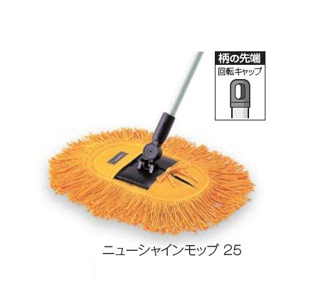 環境美化用品メーカー TERAMOTO 業界No.1 吸着剤の力で拭く 掃く 磨くが一度に出来る ニューシャインモップ25 化学モップ CL-328-000-0 価格 糸付 ~テラモト~ニューカラーシリーズ
