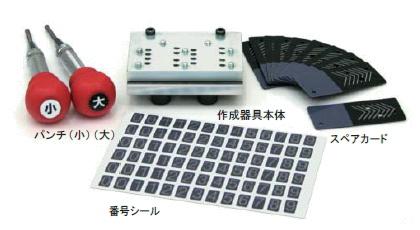 【最大1000円割引クーポン発行中】カードロック傘立2用スペアカードキー作成器具UB-270-210-0~テラモト~