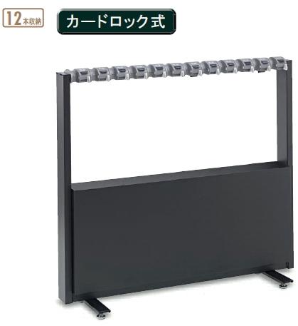 【クーポン対象品】StoreStyle 傘立Line12 カードUB-271-112-0~テラモト~『カードロック式』『受注生産品』【キャンセル不可】