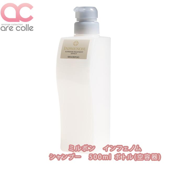 在庫一掃 サロン専売品 ミルボン インフェノム シャンプー500ml セール価格 空容器 ボトル