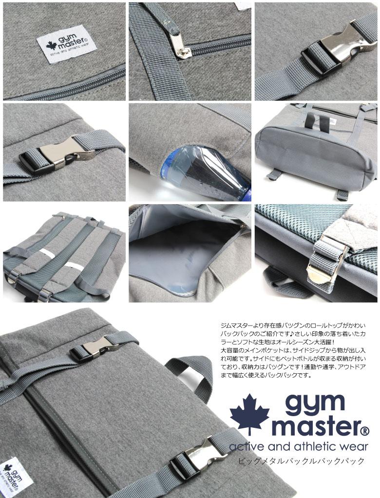 Gym master (짐 마) 스웨트 메탈 버클 백팩 롤 탑 가방 배낭 가방 가방 맨 즈 레이디스 유 니 섹스 남녀 공용 무지