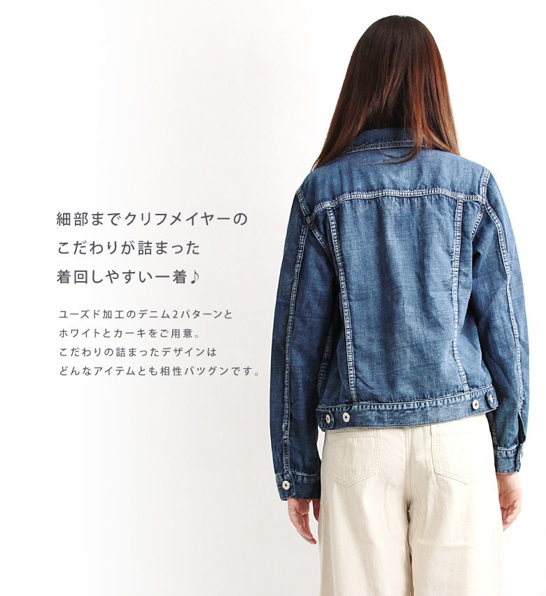 KRIFF MAYER (cliffmeyer) G Jean denim spring coat light alter spring outerwear light weight ladies (1544022 l)