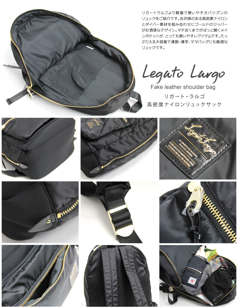 Legato Largo (가토 라르고) 배낭 배낭 가방 기저귀 가방 엄마 가방 고밀도 나일론 통근 아 대용량 레이디스 2016-겨울 (lh-b1021)